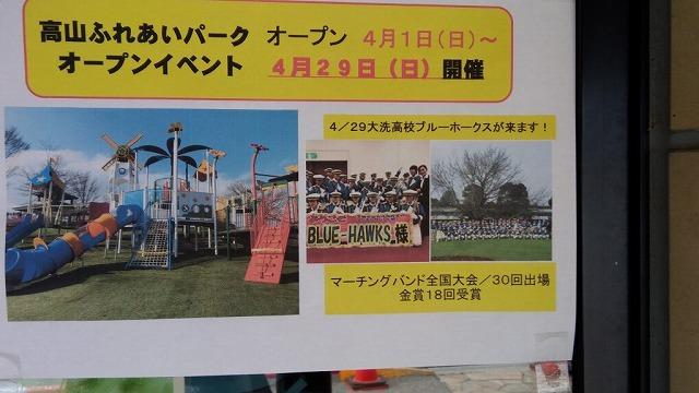 中山盆地道の駅公園